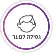 סמל מרכז גמילה לנוער